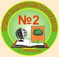 Школа №2 города Липецка