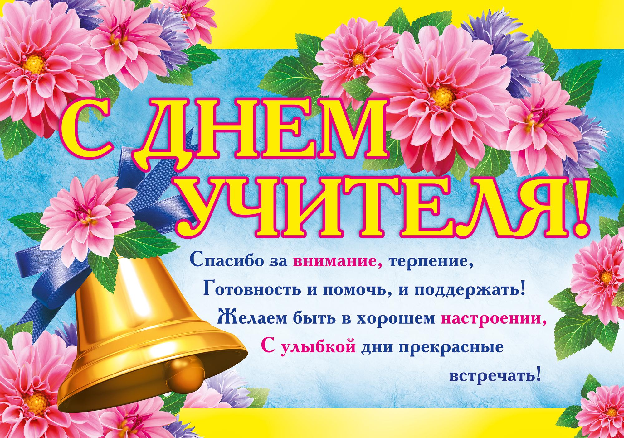 Поздравление для мамы в день учителя